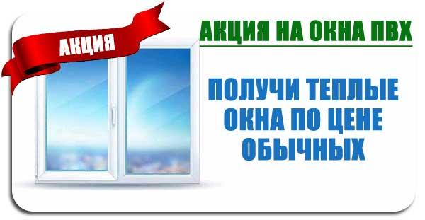 Энергосберегающее окно по цене обычного в Минске