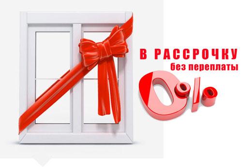 Рассрочка на пластиковые окна в Минске